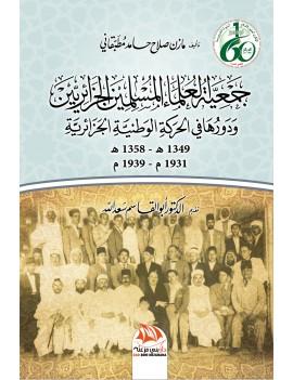 جمعية العلماء المسلمين...