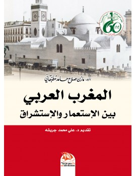 المغرب العربي بين الإستعمار...