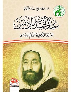 عبد الحميد بن باديس العالم...