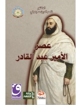 عصر الأمير عبد القادر
