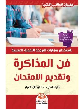 فن المذاكرة وتقديم الامتحان