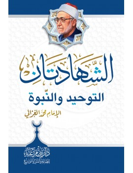 Mohamed Al Ghazali:...