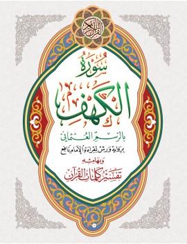 سورة الكهف حجم كبير وبهامشه تفسير كلمات القرآن