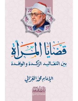 Mohamed Al Ghazali: قضايا...