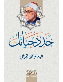 Mohamed Al Ghazali...