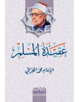 Mohamed Al Ghazali: عقيدة...