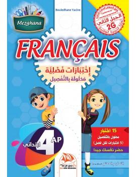 Français 4AP - إختبارات...