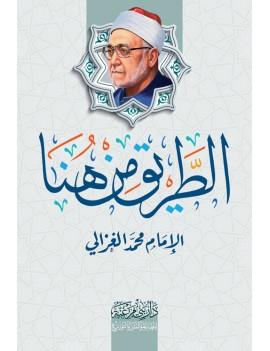 Mohamed Al Ghazali: الطريق...