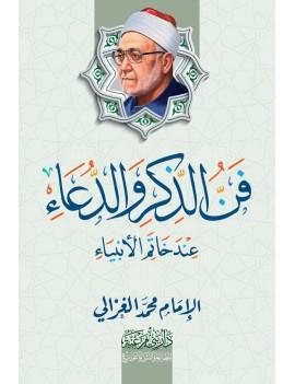 Mohamed Al Ghazali: فن...