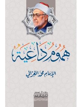 Mohamed Al Ghazali: هموم داعية