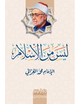 Mohamed Al Ghazali: ليس من...