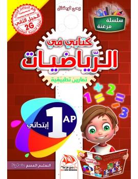 كتابي في الرياضيات للسنة 1...