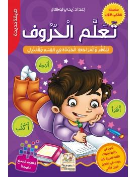 كتابي الأول في تعلم الحروف