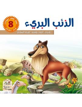 سلسلة قصص الحيوانات في...