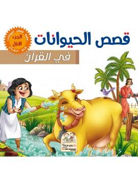 قصص الحيوانات في القرآن الجزء الأول مجلد