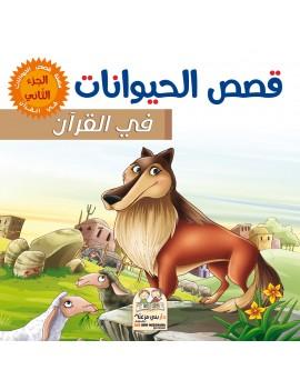 قصص الحيوانات في القرآن...