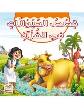 علبة قصص الحيوانات في القرآن