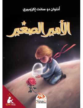 Le petit prince (Edition...