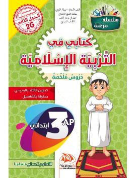 كتابي في التربية الإسلامية...