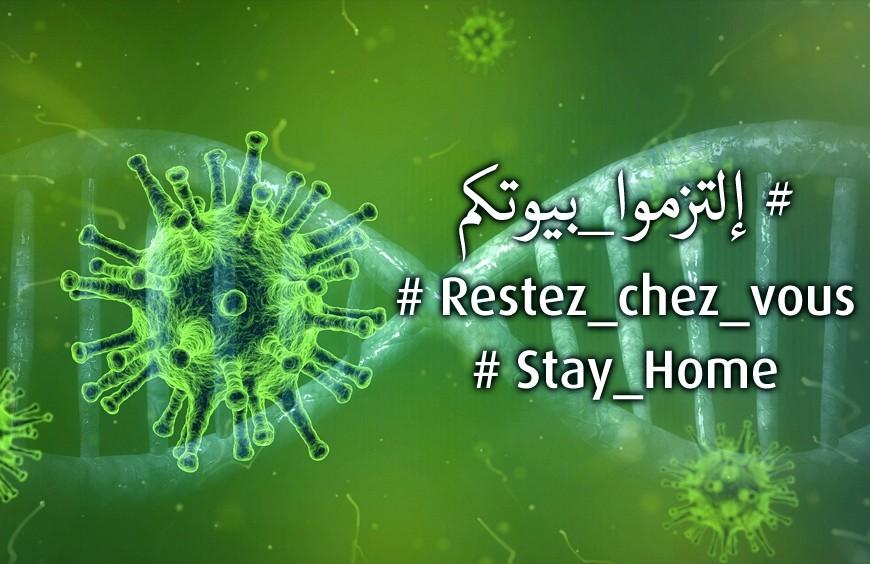 Fermeture et suspension temporaires de l'activité de Dar Beni Mezghana, en raison de l'apparition du Coronavirus